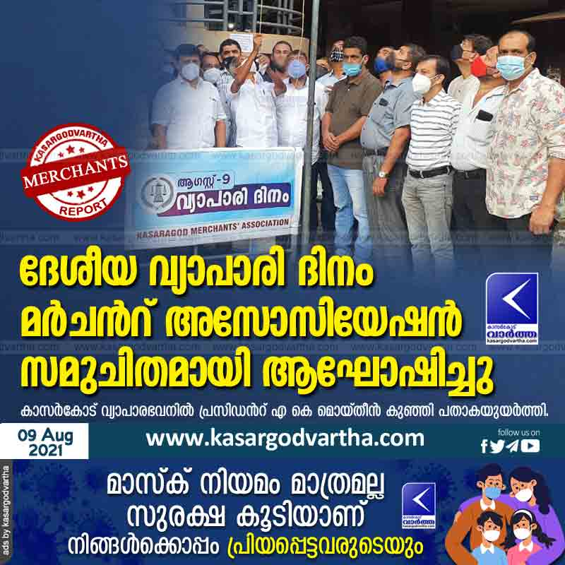 Kasaragod, Kerala, News, President, Covid, Shops, National Merchant Day celebrated by the Merchant Association.