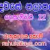රාහු කාලය | ලග්න පලාපල 2020 | Rahu Kalaya 2020 |2020-12-22