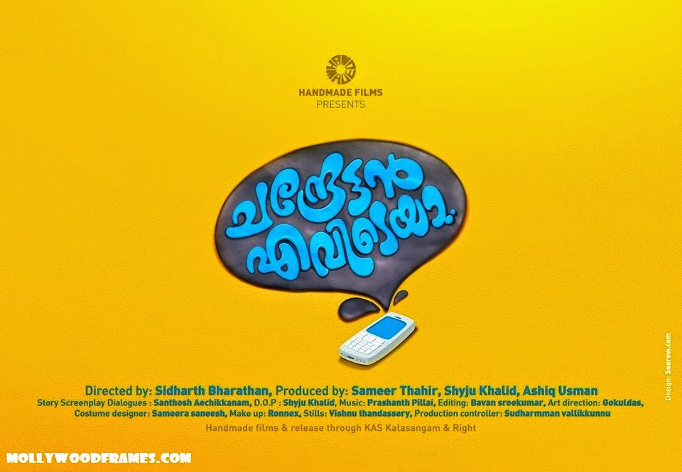 Sidharth Bharathan and Dileep movie named 'Chandrettan Evideya'