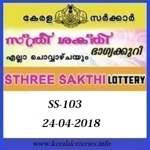 STHREE SAKTHI (SS-103) LOTTERY RESULT