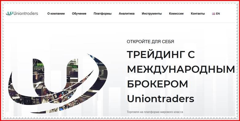 [Мошенники] union-traders.online – Отзывы, развод? Компания Uniontraders лохотрон