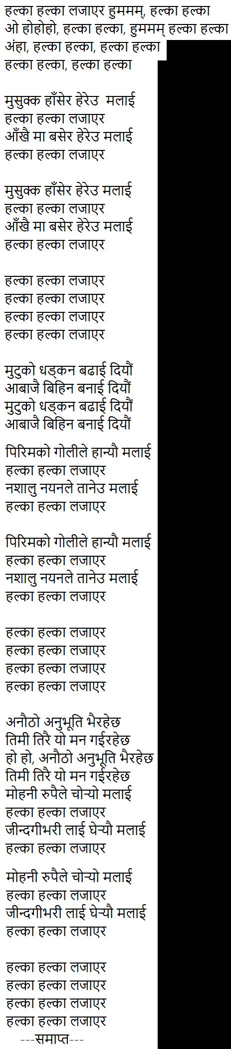 Halka Halka Lajayera Lyrics by Anju Panta & Nishan Bhattarai