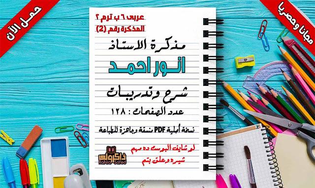 تحميل مذكرة لغة عربية للصف السادس الابتدائى الترم الثانى للاستاذ انور احمد