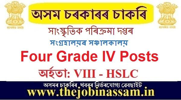 Directorate of Museums. Assam Recruitment 2020
