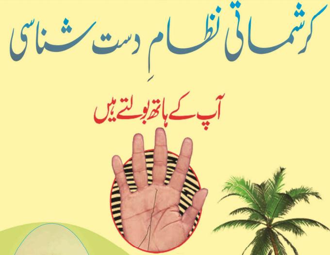 (کرشماتی نظام دست شناسی)Charismatic system of palmistry