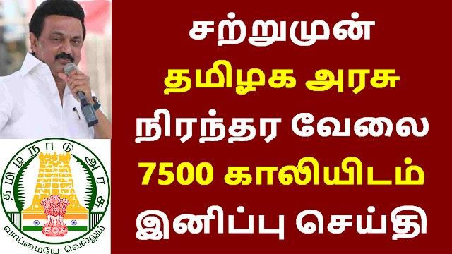 சற்றுமுன் தமிழக அரசு நிரந்தர வேலை 7500 காலியிடம் இனிப்பு செய்தி | Tamilnadu Govt Jobs 2021