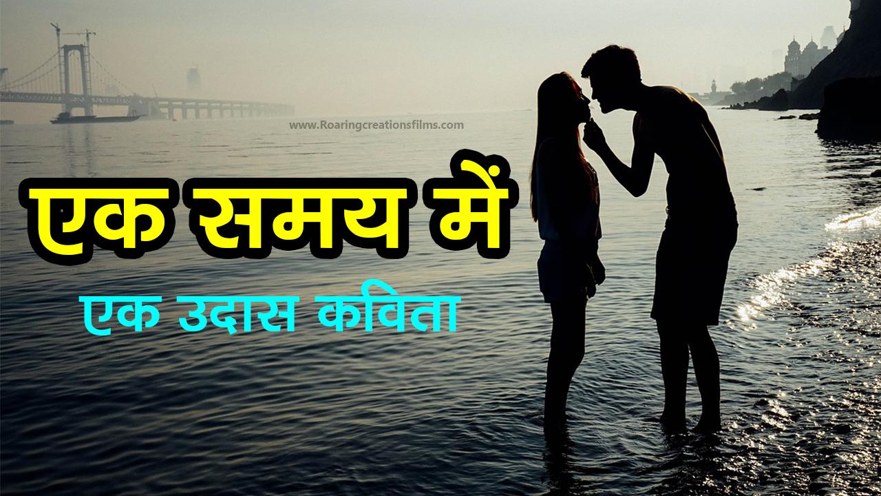 एक  समय में - एक उदास कविता - Sad Love Poem in Hindi