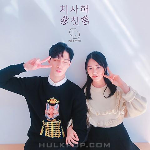 Couple Diary – 치사해 흥칫뿡 – Single