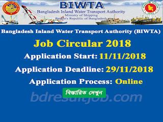 BIWTA Job Circular 2018