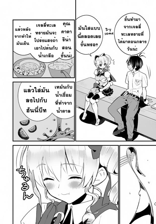 Isekai desu ga Mamono Saibai shiteimasu - หน้า 20