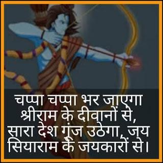 Shri Ram hindi quotes