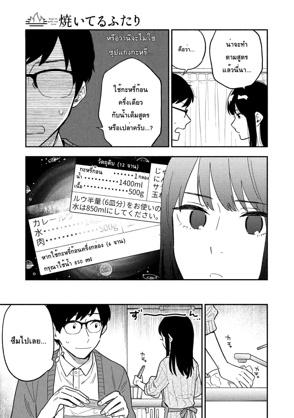 อ่านการ์ตูน Yaiteru Futari ตอนที่ 2 หน้าที่ 7
