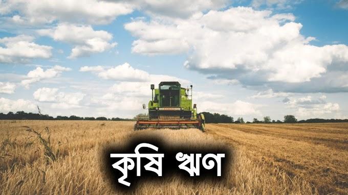 কৃষি ঋণ নীতিমালা পাশ ৪% সুদে বাংলাদেশ ব্যাংক Sorkari Krishi Loan Bangladesh