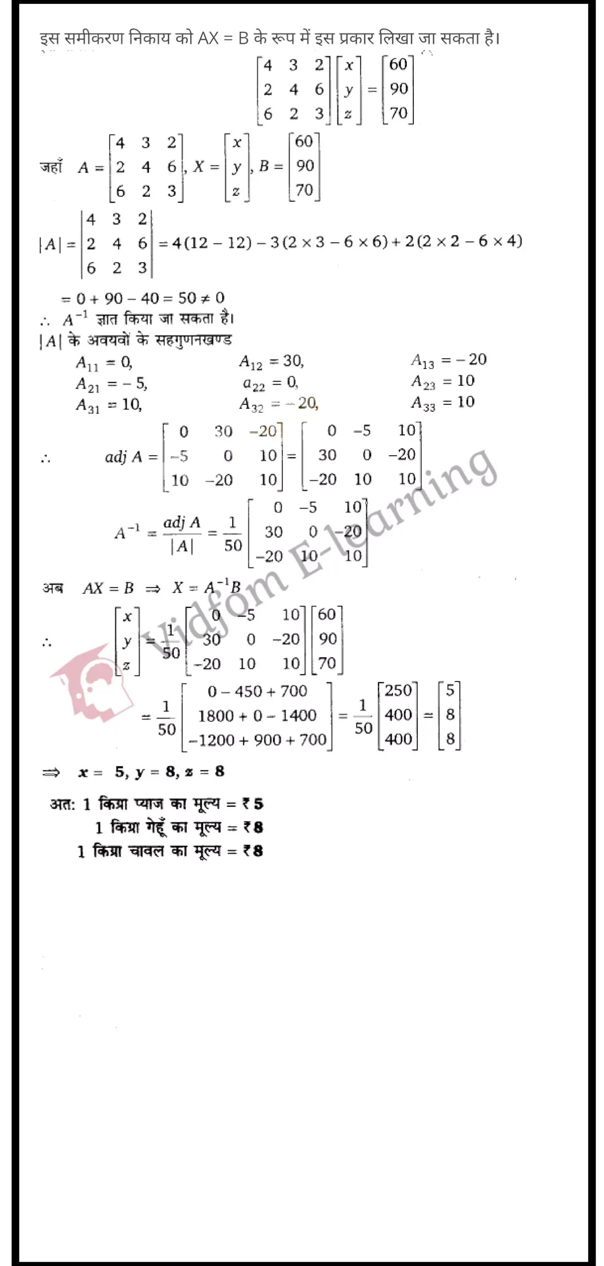 class 12 maths chapter 4 light hindi medium 47