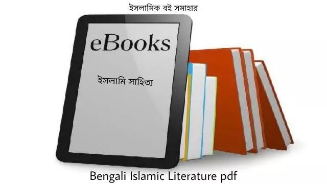 Bengali Islamic Literature pdf