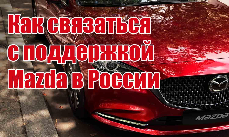 Как связаться с поддержкой Mazda в России