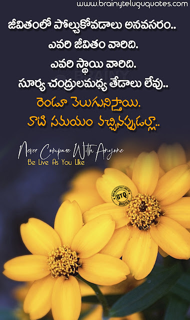 telugu quotes, life changing words in telugu, motivational life changing quotes in telugu