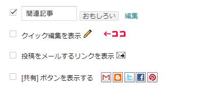 Bloggerクイック編集