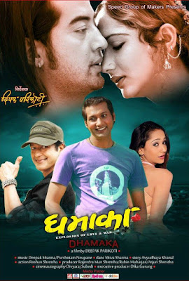 Dhamaka (धमाका) 2015 Watch full nepali movie online
