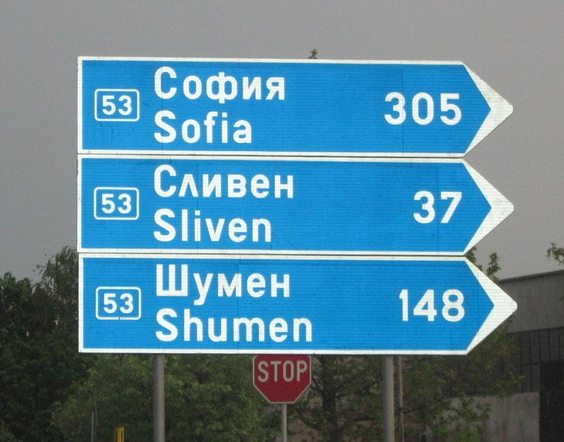 Bulgaria uses the SNV typeface.