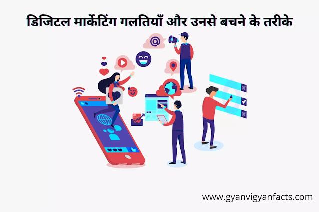 digital-marketing-tips-in-2021