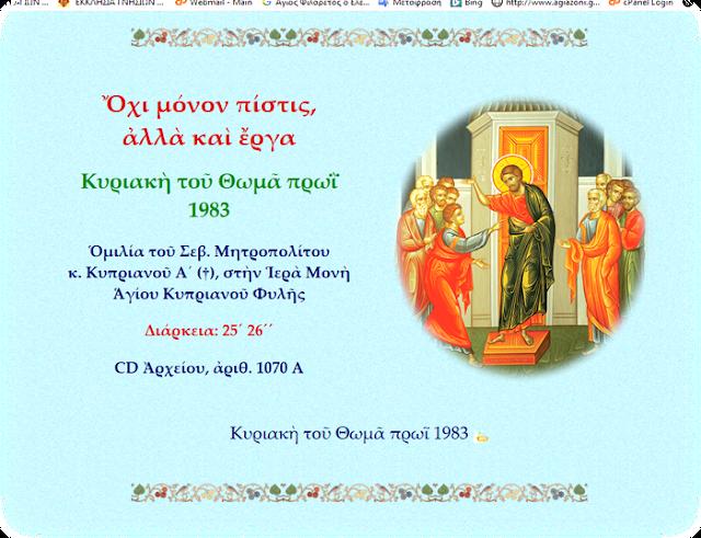 http://www.agioskyprianos.org/kyprianou_pentikostarion.shtml#cd1070a