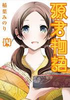 Minamoto-kun Monogatari Cover Vol. 04