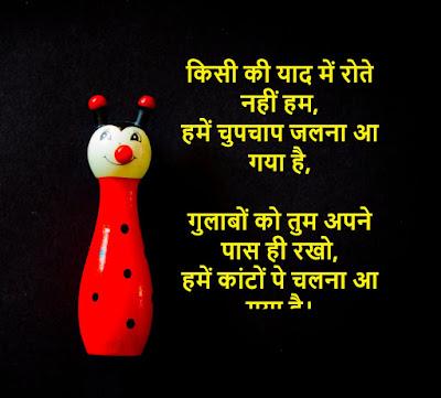 Latest Shayari in Hindishayarify