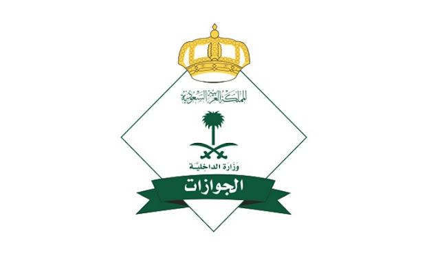Jawazat announces the continuation of Work in some branches during Eid Al-Fitr Holidays - Saudi-Expatriates.com