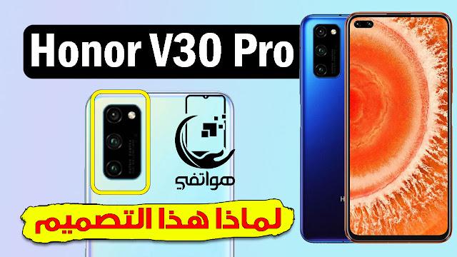 مراجعة Honor V30 Pro 5G Review هاتف جميل لكن تصميم مقلد