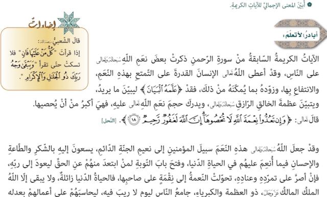 كتاب التربية الاسلامية للصف السابع الفصل الثالث