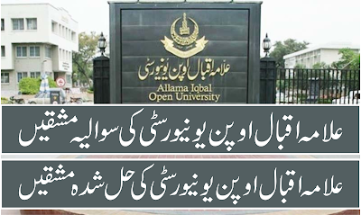 Allama-Iqbal-Open-University