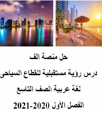 حل منصة الف درس رؤية مستقبلية للقطاع السياحى لغة عربية الصف التاسع الفصل الأول 2020-2021