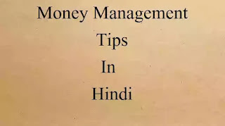 money management tips in hindi