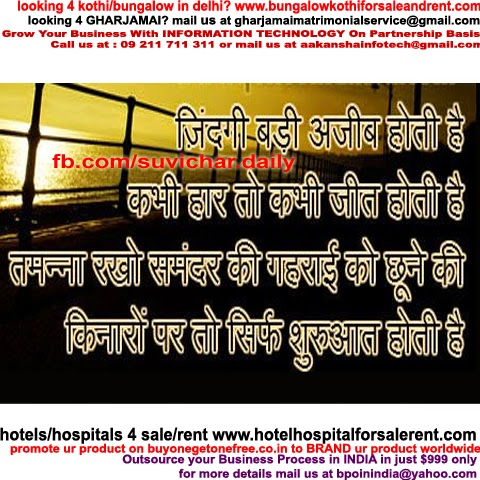 Original Inspirational Quotes On Life Challenges In Hindi ...