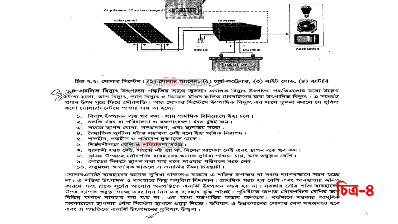 vocational class 10 general electrical works (2) 2nd paper 7th week assignment solution 2021, ভোকেশনাল ১০ম শ্রেণির জেনারেল ইলেকট্রিক্যাল ওয়ার্কস (২) ২য় পত্র ৭ম সপ্তাহের এসাইনমেন্ট সমাধান ২০২১  https://www.banglanewsexpress.com/