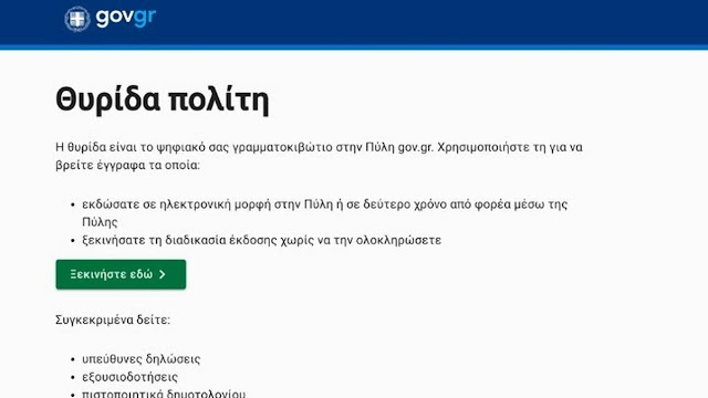 Πρόσβαση στη θυρίδα τους στο gov.gr με εύκολο και γρήγορο τρόπο έχουν πλέον οι πολίτες, καθώς τίθεται σε λειτουργία το my.gov.gr που συγκεντρώνει όλα τα προσωπικά έγγραφα συναλλαγών με το Δημόσιο σε έναν «ψηφιακό χαρτοφύλακα».
