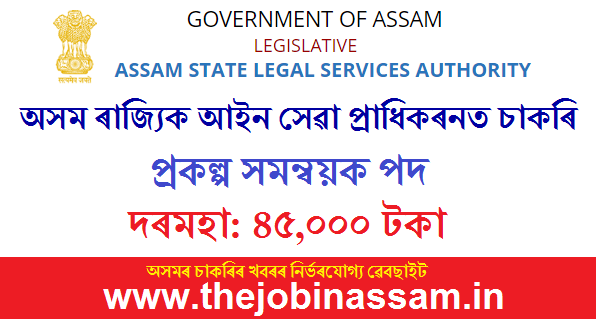 Assam State Legal Service Authority Recruitment 2019