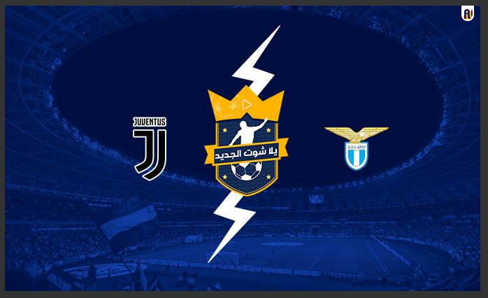 نتيجة مباراة يوفنتوس ولاتسيو اليوم 8 / نوفمبر / 2020 الدوري الإيطالي