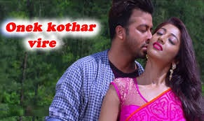 Onek Kothar Bhire Lyrics