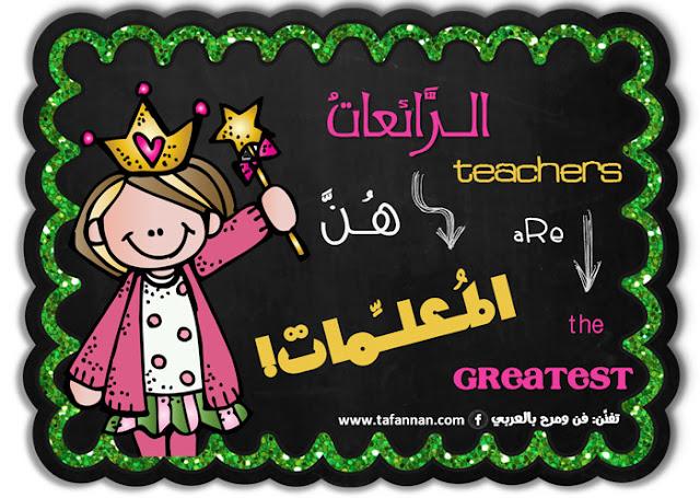 الرائعات هن المعلمات تحية لكل معلمة teachers are the greatest