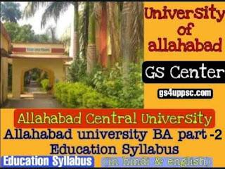 University of Allahabad BA second year education syllabus in hindi & english | इलाहाबाद विश्वविद्यालय शिक्षाशास्त्र BA द्वितीय वर्ष Syllabus