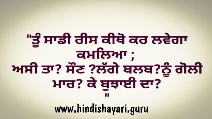 New Punjabi Images Status