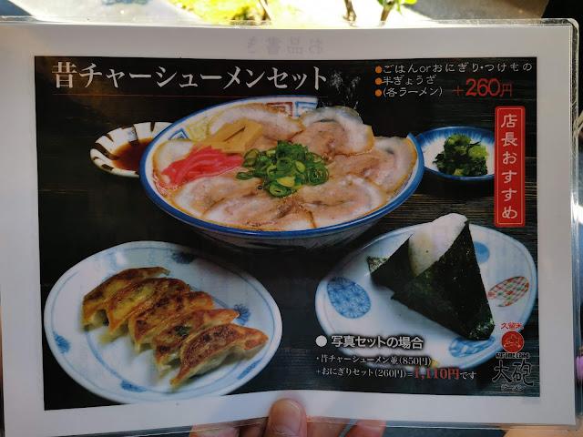 大砲ラーメン吉野ケ里店で超おすすめメニューの昔ラーメン!