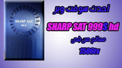 احدث سوفت وير للعملاق  SHARP SAT 999S hd  خاصيه Ecast - NASHARE