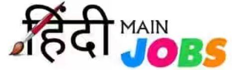 JOB KI JANKARI - A Job Alert Blog
