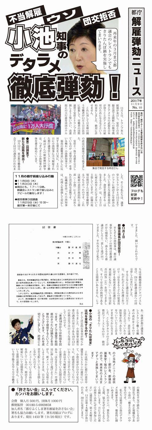 http://totyofuku.blog.jp/no10.pdf