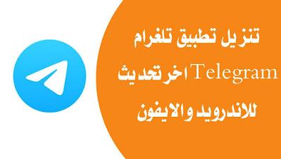 تنزيل تطبيق تلغرام Telegram اخر تحديث للاندرويد و الايفون