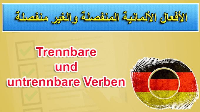 الأفعال الألمانية المنفصلة والغير المنفصلة Trennbare und untrennbare Verben