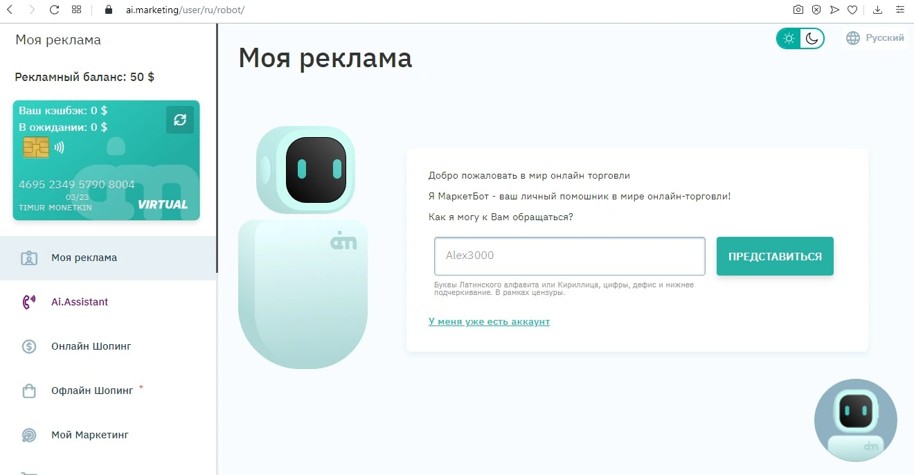 Регистрация в AI Marketing 5